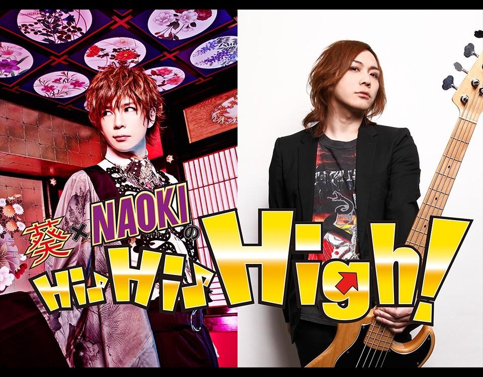 2017年12月12日(火)葵×NAOKIのHi♪Hi♪High!に出演いたします。